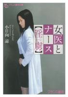 女医とナース【淫虜】 (フランス書院文庫)