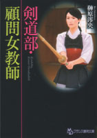 剣道部・顧問女教師