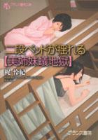 二段ベッドが揺れる【美姉妹蟻地獄】 (フランス書院文庫)
