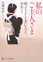 私のご主人さま: 和メイドと未亡人と少年と (フランス書院文庫)