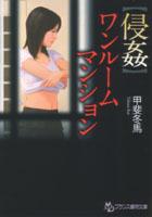 【侵姦】ワンルームマンション (フランス書院文庫)