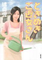 ときめきご近女さん (双葉文庫)