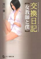 交換日記【女教師と僕】 (フランス書院文庫)