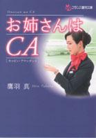 お姉さんはCA (フランス書院文庫)