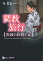 同棲マンション【女三人に僕ひとり】 (フランス書院文庫)