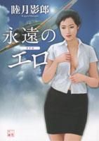 永遠のエロ (二見文庫)