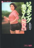 ジョギング奥さん【艶尻】(フランス書院文庫)