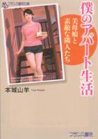 僕のアパート生活: 美母娘と素敵な隣人たち(フランス書院文庫)