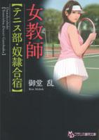 女教師【テニス部・奴隷合宿】(フランス書院文庫)