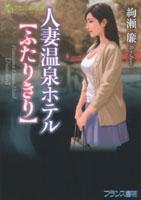 人妻温泉ホテル【ふたりきり】(フランス書院文庫)