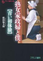 熟女家政婦と僕【青い初体験】(フランス書院文庫)