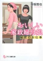 おいしい家政婦母娘: 秘密のお仕事 (フランス書院文庫)