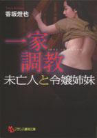 一家調教: 未亡人と令嬢姉妹 (フランス書院文庫)