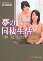 夢の同棲生活: 兄嫁、姪、先生と… (フランス書院文庫)