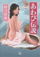 あわび伝説 (二見文庫)