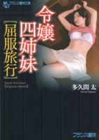 令嬢四姉妹【屈服旅行】(フランス書院文庫)