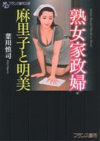 熟女家政婦・麻里子と明美(フランス書院文庫)