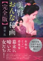 美臀おんな秘画【完全版】 (フランス書院文庫X)