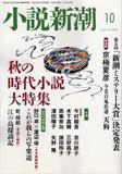 小説新潮 2018年10月号