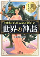 『時間を忘れるほど面白い「世界の神話」(王様文庫)』