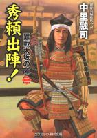 『秀頼出陣! 異戦大坂の陣【二】(コスミック・時代文庫)』