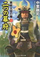 『二つの幕府 異戦大坂の陣【三】(コスミック・時代文庫)』